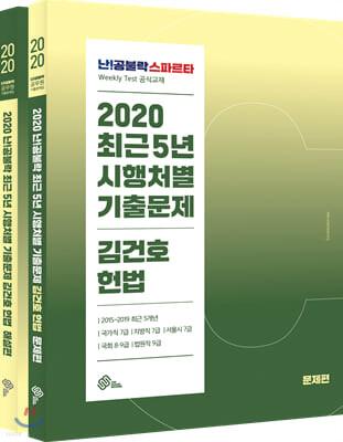 2020 난공불락 최근 5년 시행처별 기출문제 김건호 헌법