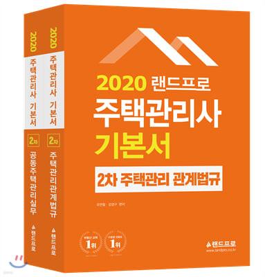 2020 주택관리사 기본서 2차 세트