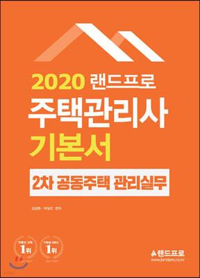 2020 주택관리사 기본서 2차 공동주택관리실무