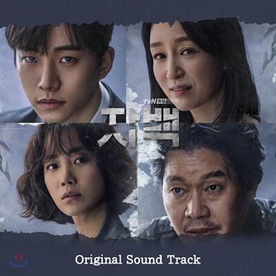 자백 (tvN 주말 드라마) OST