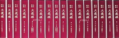 새책. 대정신수 대장경 (전55권) . 불교