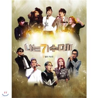 나는 가수다 2 : 11월의 가수전