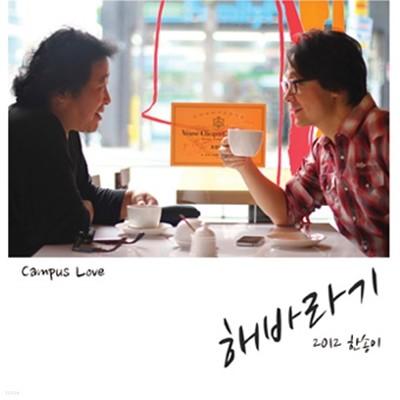 2012 해바라기 한송이
