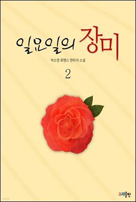 일요일의 장미 2권