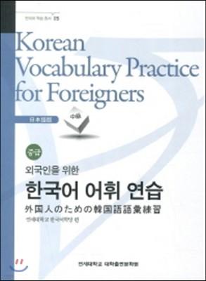 외국인을 위한 한국어 어휘연습-일본어(중급)