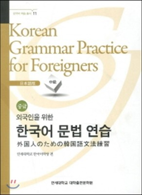 외국인을 위한 한국어 문법연습-일본어(중급)