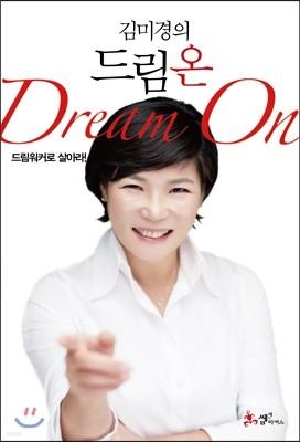 김미경의 드림 온 Dream on