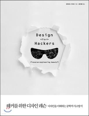 해커를 위한 디자인 레슨