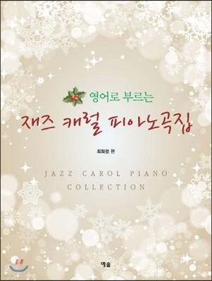 재즈 캐럴 피아노곡집