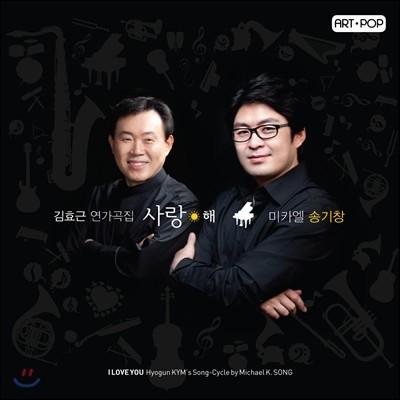 송기창 - 사랑해 [김효근 연가곡집]