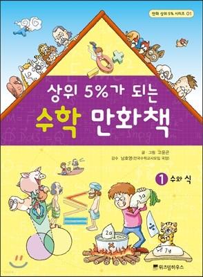 상위 5%가 되는 수학 만화책 1