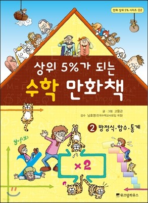상위 5%가 되는 수학 만화책 2
