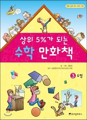 상위 5%가 되는 수학 만화책 3