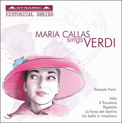 마리아 칼라스가 부르는 베르디 아리아 (Maria Callas Sings Verdi)