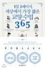 [예스리커버] 1일 1페이지, 세상에서 가장 짧은 교양 수업 365