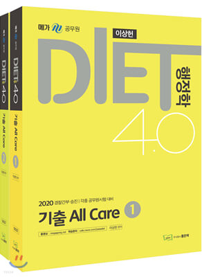 2020 DIET 행정학 4.0 기출 All Care