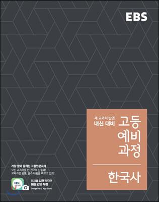 EBS 고등 예비과정 한국사 (2021년용)