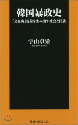 韓國暴政史 「文在寅」現象を生み出す社會