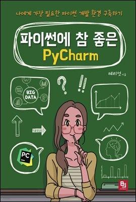 파이썬에 참 좋은 PyCharm