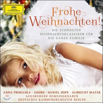 Augsburger Domsingknaben 독일의 크리스마스 노래 - 안나 프로하스카, 아우그스부르크 소년 합창단 (Frohe Weihnachten! [German Christmas Songs])