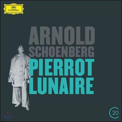 Pierre Boulez 쇤베르크: 달에 홀린 피에로 (Schoenberg: Pierrot lunaire, Op. 21)