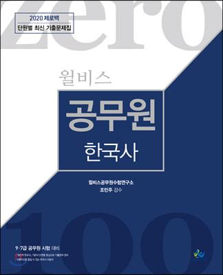 2020 윌비스 제로백 공무원 한국사 단원별 최신 기출문제집