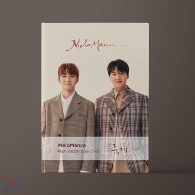 멜로망스 (MeloMance) - 미니앨범 6집 : 축제