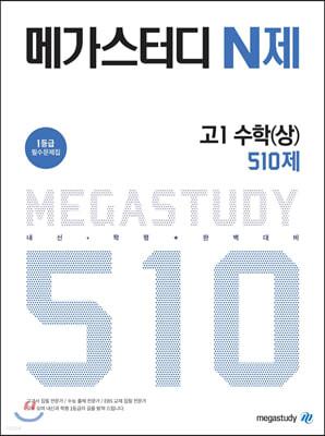 메가스터디 N제 고1 수학(상) 510제(2020년)