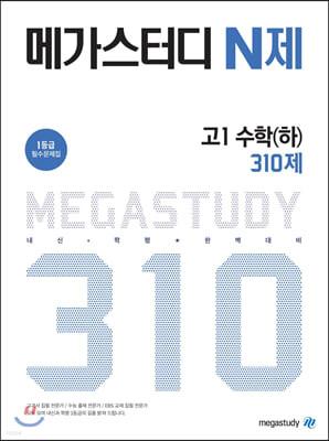 메가스터디 N제 고1 수학(하) 310제(2020년)