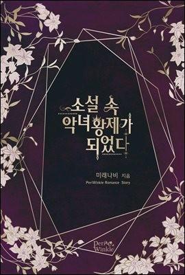 [세트] 소설 속 악녀 황제가 되었다 (총5권/완결)