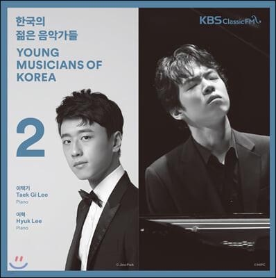 2019 한국의 젊은 음악가들 2집 - 이택기 / 이혁