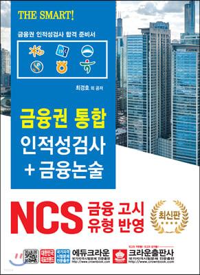 2020 금융권 통합 인적성검사+금융논술