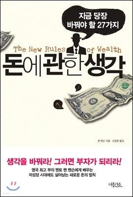 돈에 관한 생각
