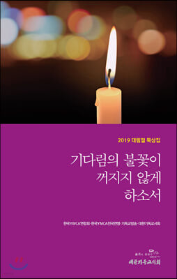 2019 대림절 묵상집 : 기다림의 불꽃이 꺼지지 않게 하소서
