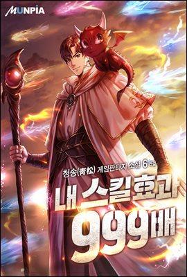 내 스킬 효과 999배 6권 (완결)