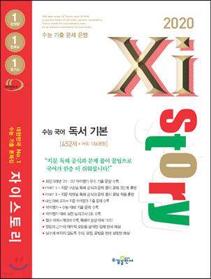 2020 Xistory 자이스토리 수능 국어 독서 기본