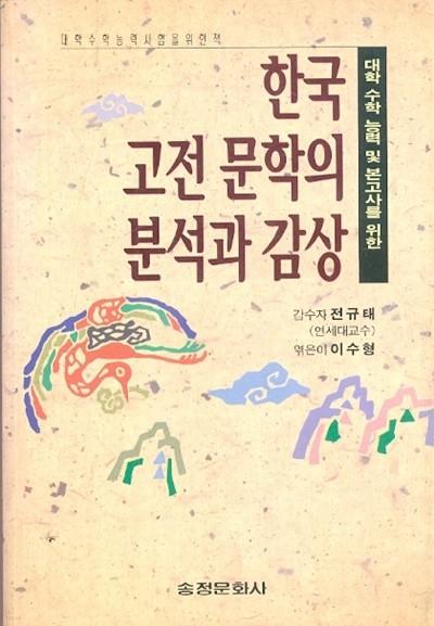 한국 고전 문학의 분석과 감상 - 대학 수학 능력 및 본고사를 위한