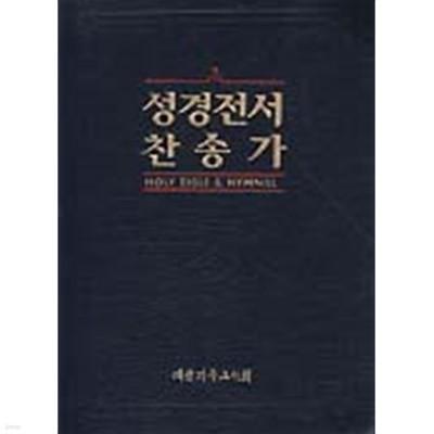 성경전서 찬송가 (검정 가죽표지/반달 금장색인/11*15cm)