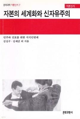자본의 세계화와 신자유주의 - 문화과학 이론신서 7