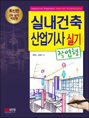 실내건축 산업기사 실기 작업형
