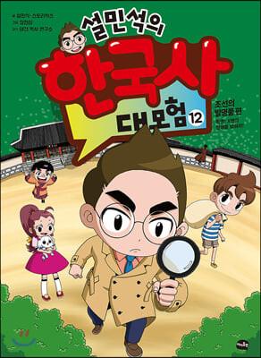 설민석의 한국사 대모험 12