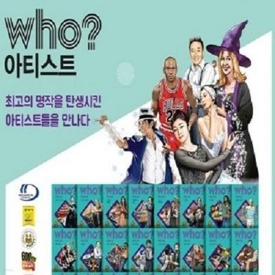 who 후 아티스트/전40권세트/미개봉새책