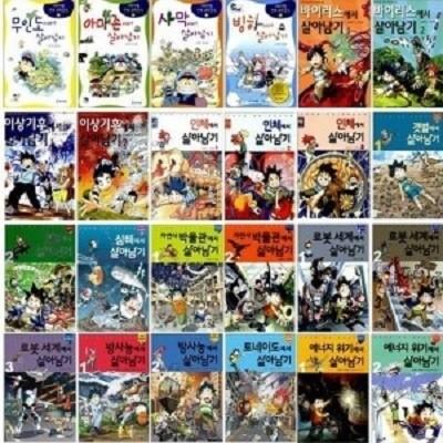 서바이벌 만화 과학상식 살아남기 시리즈/전46권/미개봉새책