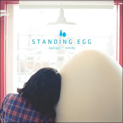 스탠딩 에그 (Standing Egg) - 미니앨범 : Ballad With Windy