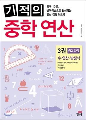 기적의 중학 연산 3권 중학 3학년 과정