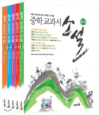 [중고] 중학 교과서 소설 세트