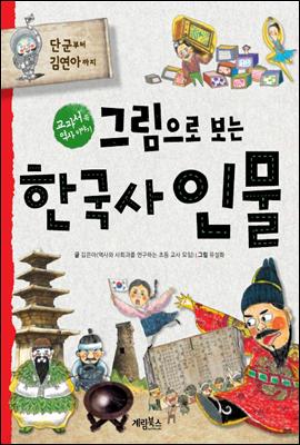 그림으로 보는 한국사 인물 : 단군할아버지부터 김연아까지 (체험판)