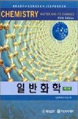 [염가한정판매] 일반화학