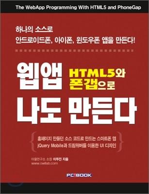 [염가한정판매] HTML5와 폰갭으로 웹앱 나도 만든다