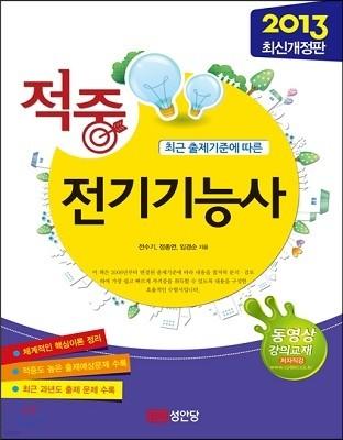 2013 적중 전기 기능사